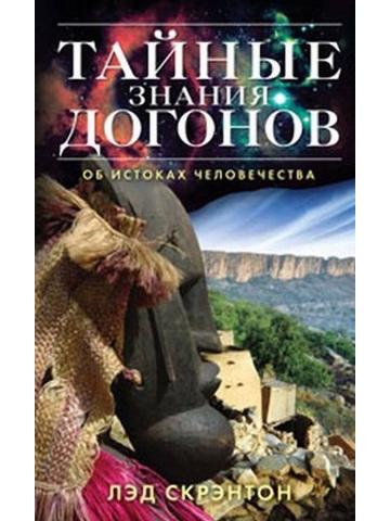 """Лэд Скрэнтон """"Тайные знания догонов об истоках человечества"""""""