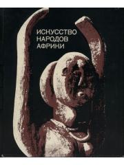 Книга Искусство народов Африки - сборник статей