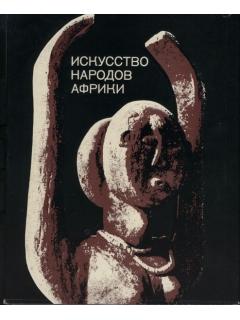 "Книга ""Искусство народов Африки"""