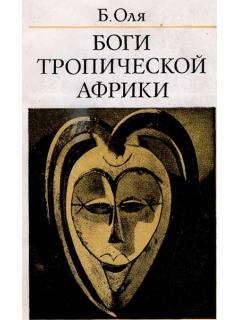 """Книга """"Боги тропической Африки"""" [Б. Оля]"""