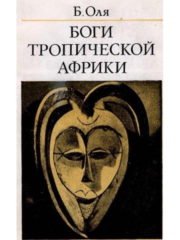 """Книга Б. Оля """"Боги тропической Африки"""""""