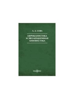 """Книга """"Африканистика и эволюционная лингвистика"""" - Л. З. Сова"""