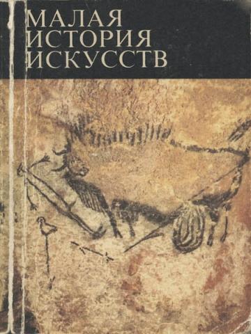 """Книга """"Первобытное и традиционное искусство"""" - В.Б. Мириманов"""