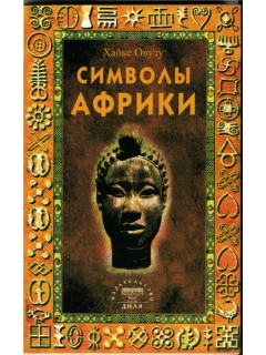 "Книга ""Символы Африки"" [Хайке Овузу]"