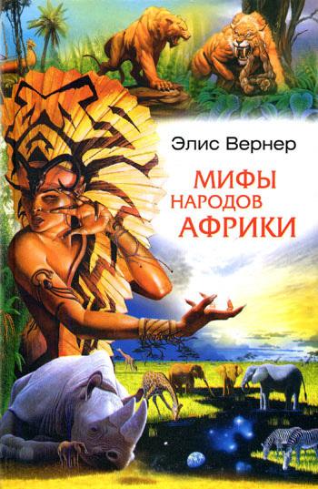 Мифы народов Африки, Вернер Элис