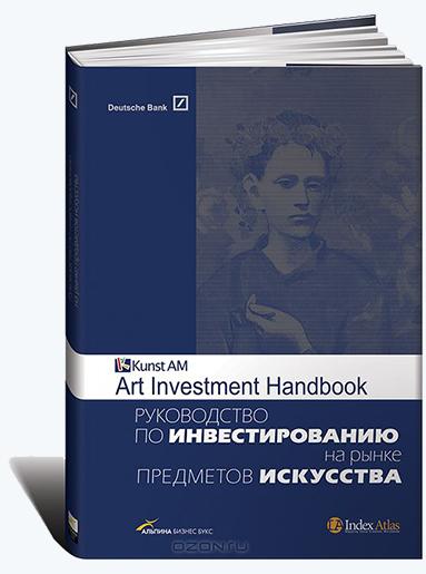 Книга Руководство по инвестированию на рынке предметов искусства