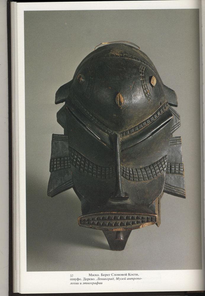 Маска Сенуфо (Senufo), Музей антропологии (Санкт-Петербург)