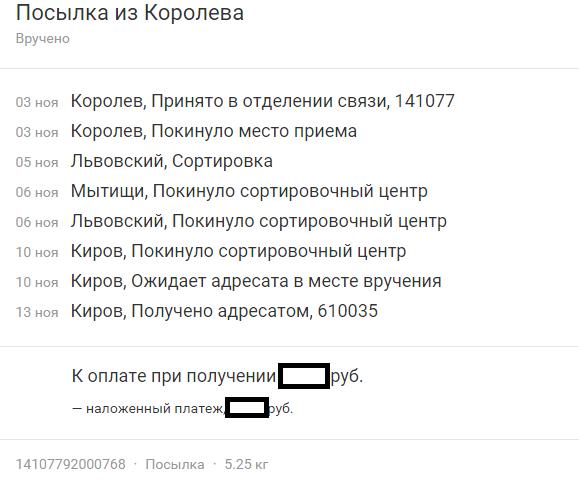 Информация о посылке на сайте почты России