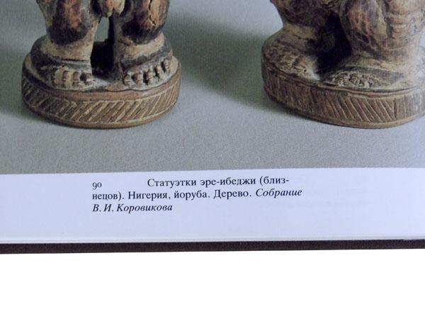 Фигурки Ибеджи из коллекции Коровикова В.И.