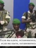 Революция в Габоне потерпела фиаско