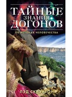 """Книга """"Тайные знания догонов об истоках человечества"""" [Лэд Скрэнтон]"""