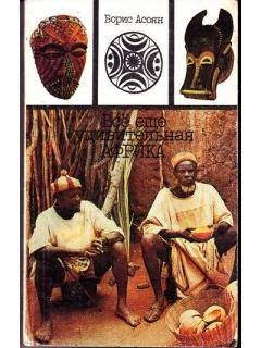 """Книга """"Все еще удивительная Африка"""" [Борис Асоян]"""