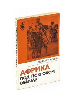 """Книга """"Африка под покровом обычая"""" - Корочанцев Владимир"""