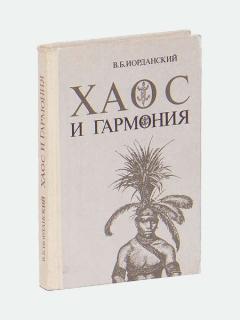 """Книга """"Хаос и гармония"""" - Владимир Иорданский"""