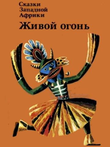 """Сказки эападной Африки """"Живой огонь"""""""