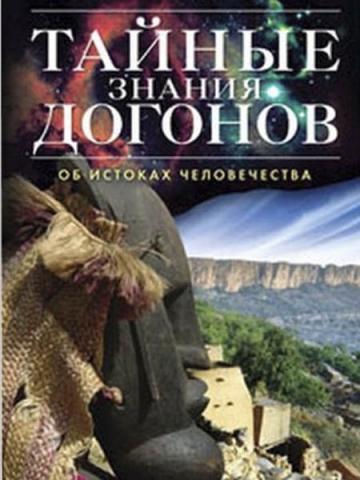 """Книга """"Тайные знания догонов об истоках человечества"""", Лэд Скрэнтон"""