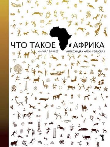 """Книга """"Что такое Африка"""" - К. Бабаев, А. Архангельская"""