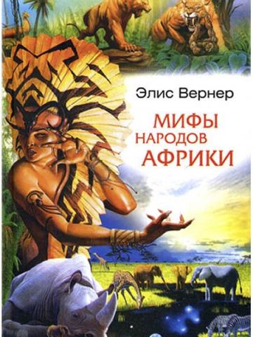 """Книга """"Мифы народов Африки"""" - Вернер Элис скачать"""