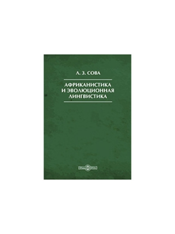 """Скачать книгу """"Африканистика и эволюционная лингвистика"""" - Л. З. Сова"""