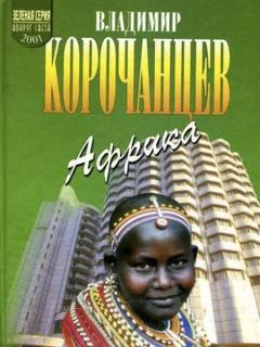 "Книга ""Африка - земля парадоксов"" - Корочанцев Владимир"