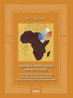 """Книга """"Африка, миграции, мифология"""" - Березкин Ю.Е"""