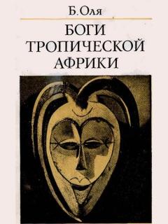 """Книга """"Боги тропической Африки"""" - Б. Оля"""
