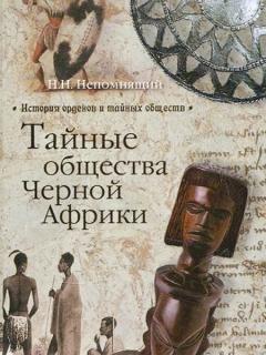 """Книга """"Тайные общества Черной Африки"""" Непомнящий Н."""