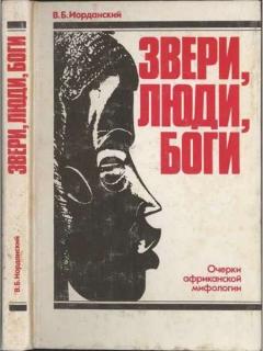 Книга «Звери, люди, боги - очерки африканской мифологии» - Владимир Иорданский