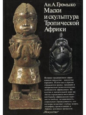 """Книга Громыко Ан.А. """"Маски и скульптура тропической Африки"""""""