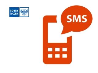 СМС от Почты России