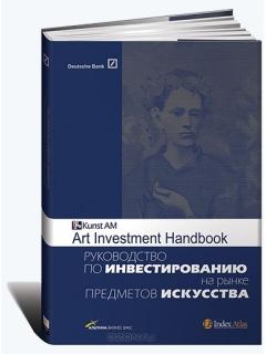 """Книга """"Руководство по инвестированию на рынке предметов искусства"""""""