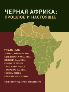 Книга «Черная Африка: прошлое и настоящее. Учебное пособие по Новой и Новейшей истории Тропической и Южной Африки»