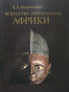 """Книга """"Искусство тропической Африки"""" [Мириманов В.Б.]"""