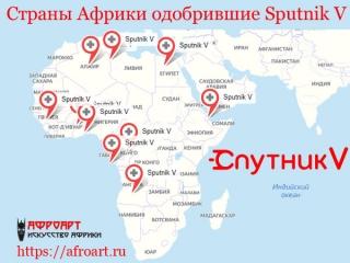 Вакцина Sputnik V зарегистрирована в 10 странах Африки