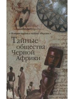 """Книга """"Тайные общества черной Африки"""" [Непомняющий Н.Н.]"""