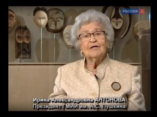 Умерла Ирина Антонова - президент ГМИИ им. Пушкина